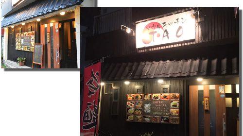 ソウルキッチン・タオ